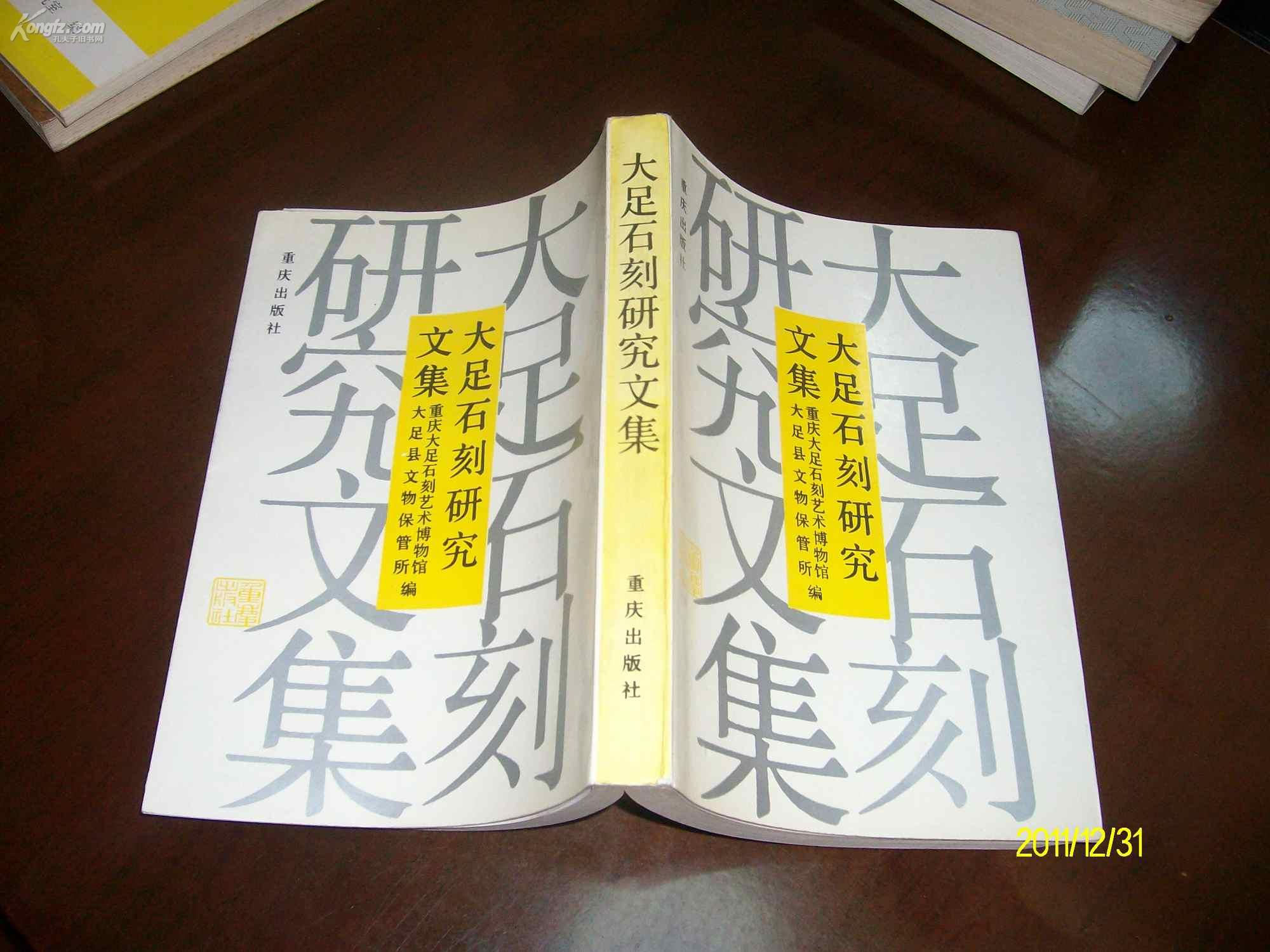 大足石刻研究文集(印量仅2750册)