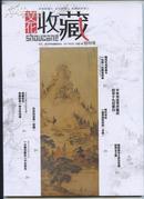 文化收藏杂志(创刊号)
