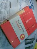 中国人的气质【中文版一册 英文版一册(两册合售) 】