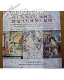 程十发 ,刘旦宅,戴敦邦精绘《红楼梦》插图(12开软精装,全彩铜版纸精印
