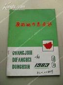《广西地方志通讯》1983年2 包邮挂刷
