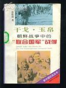 新中国纪实丛书:干戈.玉帛