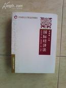 国际经济法 莫世健主编 中国政法大学出版社