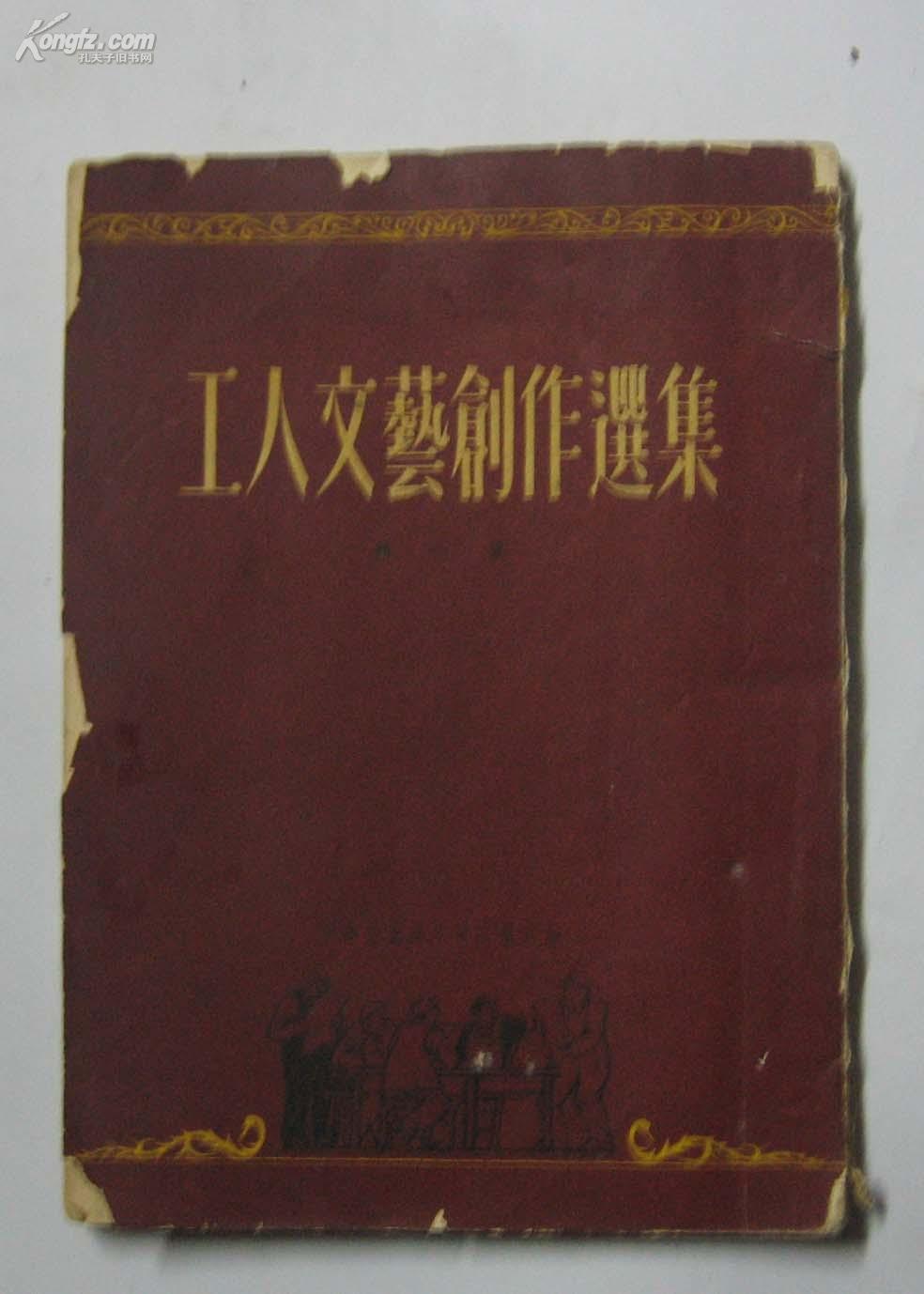 工人文艺创作选集'第一集'(1951年1版1印).