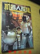 机器人探秘