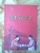徽章印红历史(建国初期中国徽章文辑图鉴)大16开图文并茂.原价185元