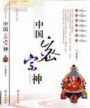中国密宗神 马书田著团结出版社9787802144279库存正版