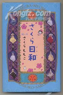 日文原版 さくら日和  精装本] さくらももこ 日文随笔 樱桃子 40开本 赏樱时节 包邮局挂号印刷品 日语版 有插图 樱桃小丸子作者