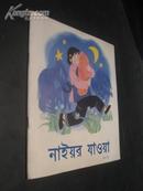 胖嫂回娘家(孟加拉文)第一版