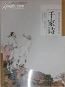【正版】国学经典启蒙读本:千家诗