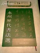 永州历代书法选-集历代书法名家墨宝为一书