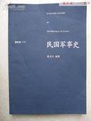 民国军事史(第四卷 下)