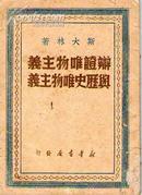 辨证唯物主义与历史唯物主义【1949年版】