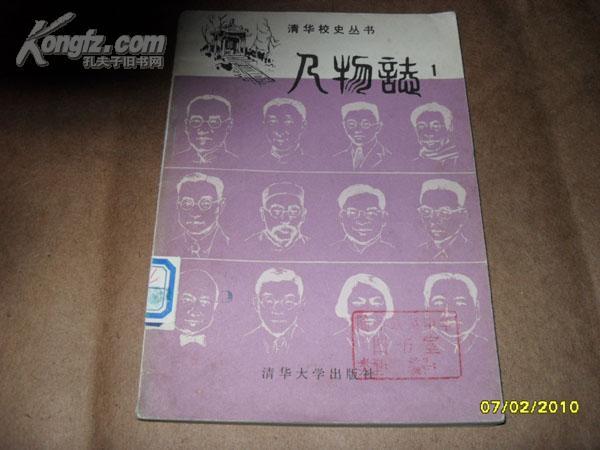清华校史丛书人物志1 一,馆藏