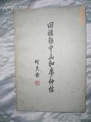 何香凝《回忆孙中山和廖仲恺》