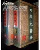 四库大辞典 (16开精装;2巨册,原价400元)