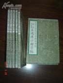 著名书法家王鸿涛小楷字帖--当代《石头记》手抄本书法、原版正版 !