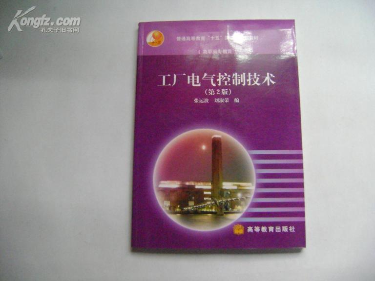 工厂电气控制技术【第2版】