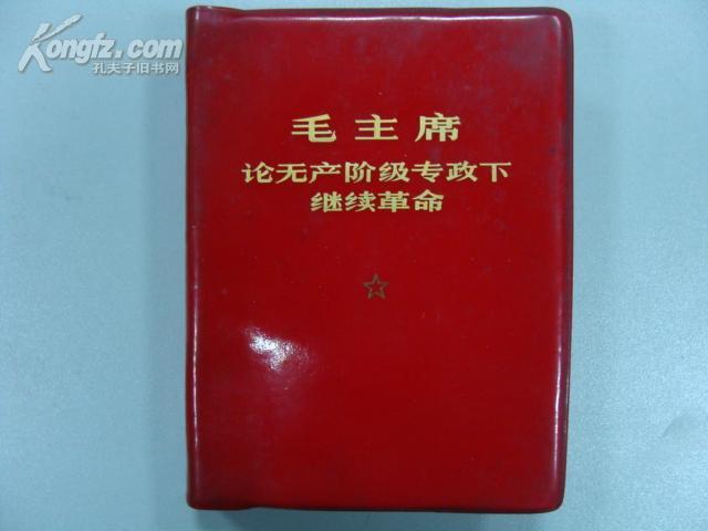 毛主席论无产阶级专政下继续革命 红塑皮软精装[19张毛彩图、2张毛林彩图、1张林题词]