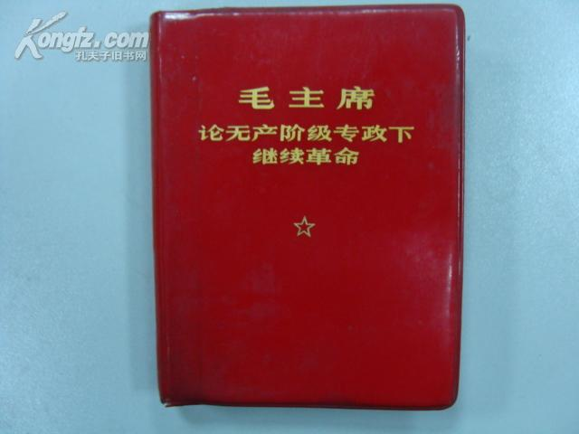 毛主席论无产阶级专政下继续革命 红塑皮软精装[19张毛彩图、2张毛林彩图、2张林题词]