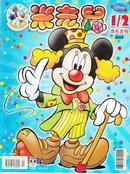 米老鼠2009年.12合刊.3.4.5.6.20.圣诞特刊1.