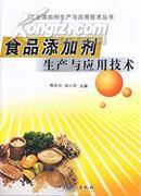 《食品添加剂生产与应用技术》