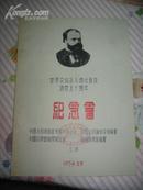 戏单:世界文化名人德沃夏克逝世五十周年 纪念会节目单[1954年北京]