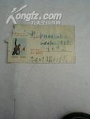 贴普无号文革邮票(11-8)由兰州寄往新疆的文革美术实寄封-有林词