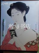 现代日本美人画全集 12册全 集英社(大型本绝版)