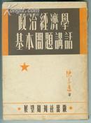 1951年初版【政治经济学基本问题讲话】