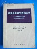 60年代喷鼻港出版 日本留苏先生著;《苏联是社会主义国度吗》
