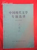 中国现代文学专题选讲