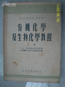 有机化学及生物化学教程(上册)54年1版1印4500册