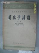 纯化学试剂(上册)55年1版1印2500册