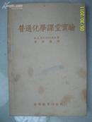 普通化学课堂实验(54年1版1印5500册)