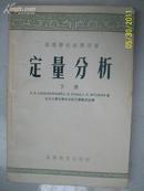 定量分析(下册)55年1版1印