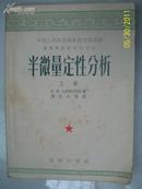 半微量定性分析(上册)53年印