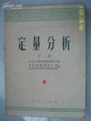 定量分析(上册)53年1版1印
