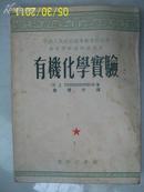 有机化学实验(1954年1版1印 印6000册)