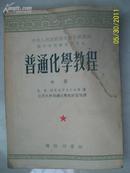 普通化学教程〔中册〕54年1版1印