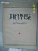 无机化学实验(高等学校教材试用本1953年初版)