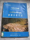 四川省阿坝藏族自治州 壤塘县地名录(四川省地名录丛书之二0五)