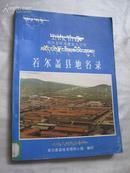 四川省阿坝藏族自治州若尔盖县地名录  四川省地名录丛书之二O二