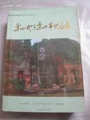 四川省乐山地区乐山市地名录  四川省地名录丛书之五十六