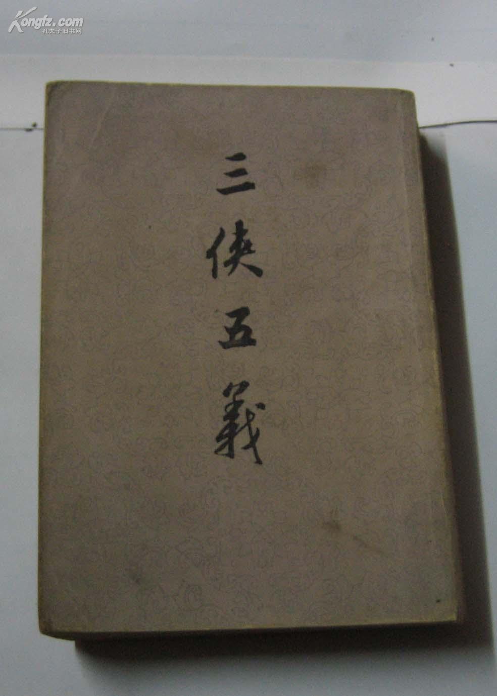 三侠五义(原中华上编版) 80年竖繁版,上海古籍出版社版本