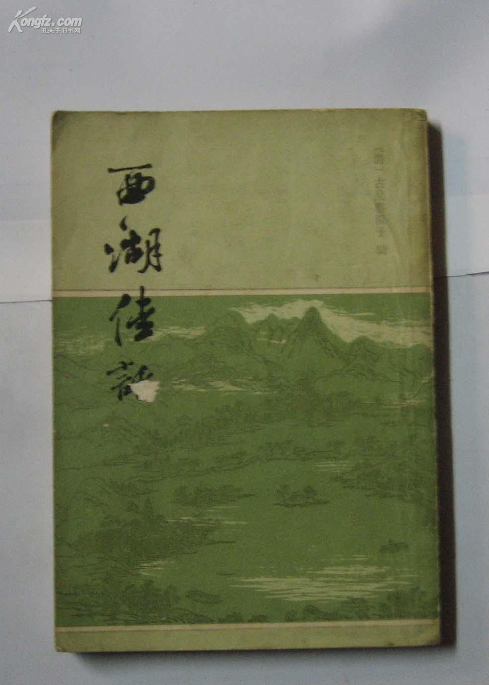 《西湖佳话》1册 1980年1版1印 图文本 非馆藏