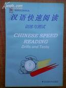 汉语快速阅读训练与测试【汉英文】