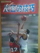 【篮球小明星丛书】投篮的技巧
