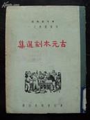 古元木刻选集 民国38年4月初版初印,16开