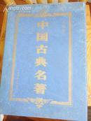 仿线装《中国古典名著》(全十二册)【硬盒装】